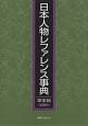 日本人物レファレンス事典 軍事篇 近現代