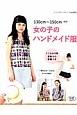 130cm~150cm 女の子のハンドメイド服