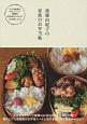 後藤由紀子の家族のお弁当帖 大人気雑貨店『hal』オーナー待望のお弁当エッセイ
