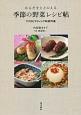 からだをととのえる 季節の野菜レシピ帖 マクロビオティック料理70選