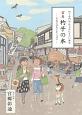 宮島 杓子の本-宮島には杓子がいっぱい- 杓子専門店・店主が伝えたい歴史