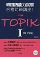 NEW TOPIK 1級・2級編 韓国語能力試験合格対策講座1 (1)