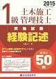 1級 土木施工管理技士 実地試験 経験記述 平成27年 充実の50例