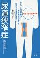 尿道狭窄症 おしっこの出が悪い……排尿困難の悩みを解消する尿道形成術 完治できる名医の本
