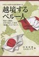 越境するペルー人 外国人労働者、日本で成長した若者、「帰国」した子ど