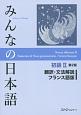 みんなの日本語 初級2<第2版> 翻訳・文法解説<フランス語版>