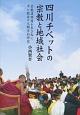 四川チベットの宗教と地域社会 宗教復興後を生きぬくボン教徒の人類学的研究
