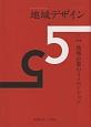 地域デザイン 特集:地域企業のイノベーション 地域デザイン学会誌(5)