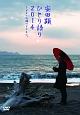 TEAM NACS SOLO PROJECT 安田顕 ひとり語り2014~ギターの調べとともに。