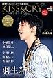 KISS&CRY 氷上の美しき勇者たち 2015Spring 日本男子フィギュアスケート TVで応援!BOOK