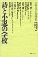 詩と小説の学校 大阪文学学校講演集