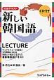 初級テキスト 新しい韓国語LECTURE ウリアカデミーの現場と大学教育における実践との融合