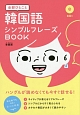 全部ひとこと韓国語シンプルフレーズBOOK CD付 ハングルが読めなくても今すぐ話せる!