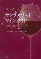 サクラアワードワインガイド 2015-2016 輝く女性はワインを選ぶ