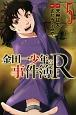 金田一少年の事件簿R-リターンズ-(5)