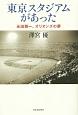 東京スタジアムがあった 永田雅一、オリオンズの夢
