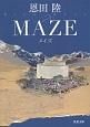 MAZE<新装版>