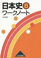 日本史Bワークノート