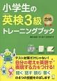 小学生の英検3級 合格トレーニングブック CD付 文部科学省後援