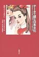 データで読む日本文化 高校生からの文学・社会学・メディア研究入門