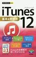 iTunes12 基本&便利技