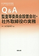 Q&A 監査等委員会設置会社・社外取締役の実務