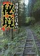 封印された日本の秘境