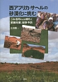 西アフリカ・サヘルの砂漠化に挑む ごみ活用による緑化と飢餓克服、紛争予防