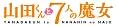 山田くんと7人の魔女 Vol.1