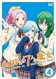 山田くんと7人の魔女 Vol.4
