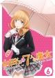 山田くんと7人の魔女 Vol.6