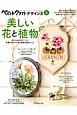 ペイントクラフトデザインズ 美しい花と植物 教室で教えることができます(9)