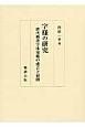 字様の研究 唐代楷書字体規範の成立と展開