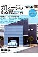 ガレージのある家 「もう家はあるから…」で諦めないで!リノベーションでかなえるガレージハウス 建築家作品集(33)