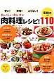 安い!時短!太らない!おいしいカンタン肉料理レシピ!110