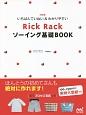 いちばんていねい&わかりやすい Rick Rackソーイング基礎BOOK<決定版>