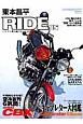 東本昌平 RIDE バイクに乗り続けることを誇りに思う(95)