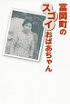 富岡町のスゴイおばあちゃん