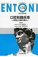 ENTONI 2015.4 口腔粘膜疾患-特徴と治療の要点- Monthly Book(178)
