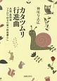 カタツムリ行進曲 兵庫・豊岡発フクロウ好きの楽々田舎暮らし