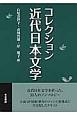 コレクション近代日本文学
