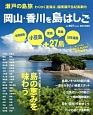 瀬戸の島旅 岡山・香川を島はしご わくわく度満点、備讃瀬戸全42島案内