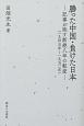 勝った中国・負けた日本 記事が映す断絶八年の転変 一九四五年~一九五二年