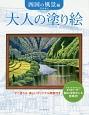 大人の塗り絵 四国の風景編 すぐ塗れる、美しいオリジナル原画付き