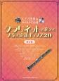 クラリネットで奏でる人気&定番ポップス20 ピアノ伴奏&カラオケCD付 (2)