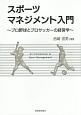 スポーツマネジメント入門~プロ野球とプロサッカーの経営学~