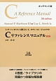 S・P・ハービソン3世とG・L・スティール・ジュニアのCリファレンスマニュアル<第5版・オンデマンド版>