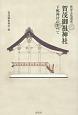 世界文化遺産 賀茂御祖神社 下鴨神社のすべて
