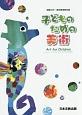 子どものための美術 Art for Children 図画工作・造形教育教材集