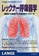 レックナー呼吸器学 Lange Textbookシリーズ 基礎から疾患までの包括的アプローチ